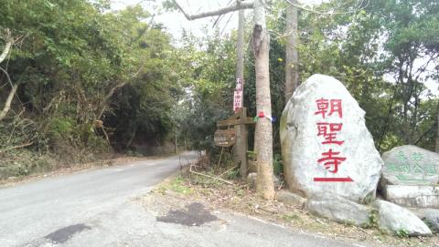 朝聖寺石碑叉路靠左